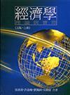 經濟學理論與實際(上冊)五版