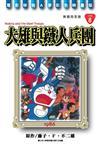 哆啦A夢彩色映畫版(8):大雄鐵人兵團
