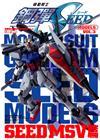 機動戰士鋼彈 SEED:模型專輯(3)
