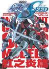 機動戰士鋼彈 SEED:模型專輯(4)