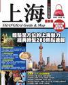 上海玩全指南.最新版