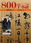 800字小語(1)