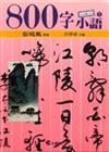 800字小語(5)