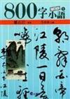 800字小語(9)