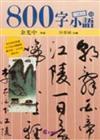 800字小語(10)