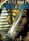 古埃及大揭密