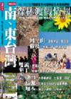 南、東台灣森林渡假情報