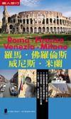 羅馬.佛羅倫斯.威尼斯.米蘭