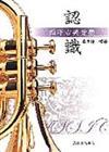 認識西洋古典音樂
