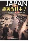 誰統治日本?─經濟轉型之非正式制度分析