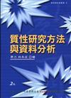 質性研究方法與資料分析(2e)