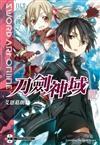 Sword Art Online刀劍神域(2):艾恩葛朗特