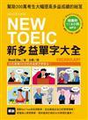NEW TOEIC 新多益單字大全﹝附11.5小時 4種版本MP3﹞