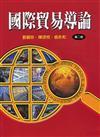 國際貿易導論 第二版 2007年