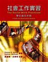 社會工作實習 學生指引手冊 中文第一版 2003年