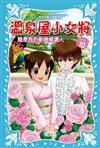 溫泉屋小女將(10):誰是我的新娘候選人