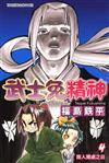 武士兔精神 4