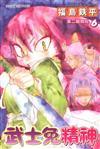 武士兔精神 6