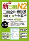新日檢N2聽力+三回全科模擬試題(言語知識、聽解)+完全解析
