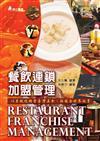 餐飲連鎖加盟管理-以系統化經營臺灣美食,征服全世界的胃