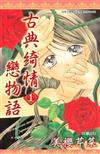古典綺情戀物語(01)