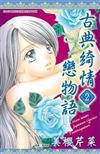 古典綺情戀物語(02)