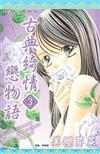 古典綺情戀物語(03)完