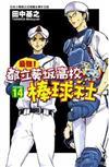 最強!都立葵坂高校棒球社(14)