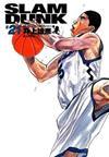 灌籃高手 完全版(21)