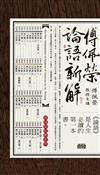 傅佩榮論語新解(40片CD)
