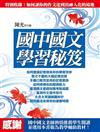國中國文學習秘笈