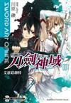 Sword Art Online刀劍神域(1):艾恩葛朗特