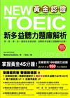 黃金認證NEW TOEIC 新多益聽力題庫解析(雙書裝+1 MP3)