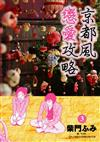 京都風戀愛攻略(3)