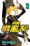 將國戡亂記(3)