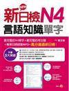 新日檢N4言語知識(單字)(18k+MP3)