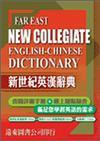 新世紀英漢辭典(FUZZY智慧型辭典)