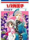 1/2 狗王子(2)