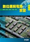 數位邏輯電路實習(第三版)