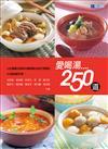 愛喝湯250道
