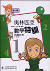 奧林匹亞數學特訓詳解(1)