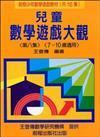 兒童數學遊戲大觀(8)