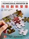 科技創新管理(第2版)