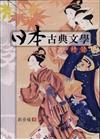 日本古典文學精讀