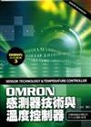 OMRON感測器技術與溫度控制器