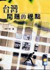 台灣問題的視點