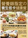 營養師指定の養生低卡健康餐-玩味主義04