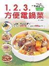 1.2.3方便電鍋菜-美食烹飪王