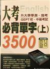 大考必背單字3500(上)