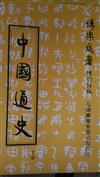 中國通史(下)(平)33/E